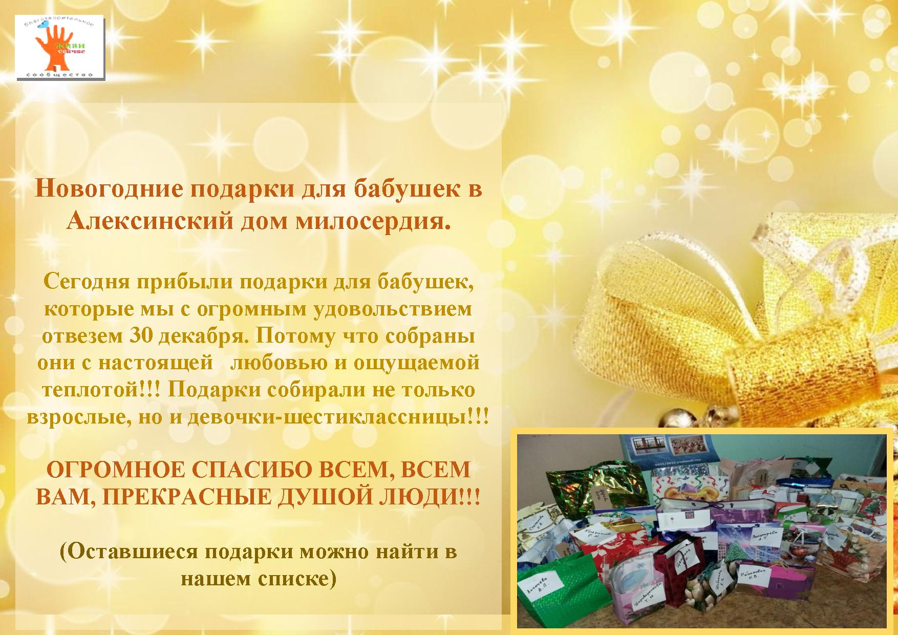 анонс подарки