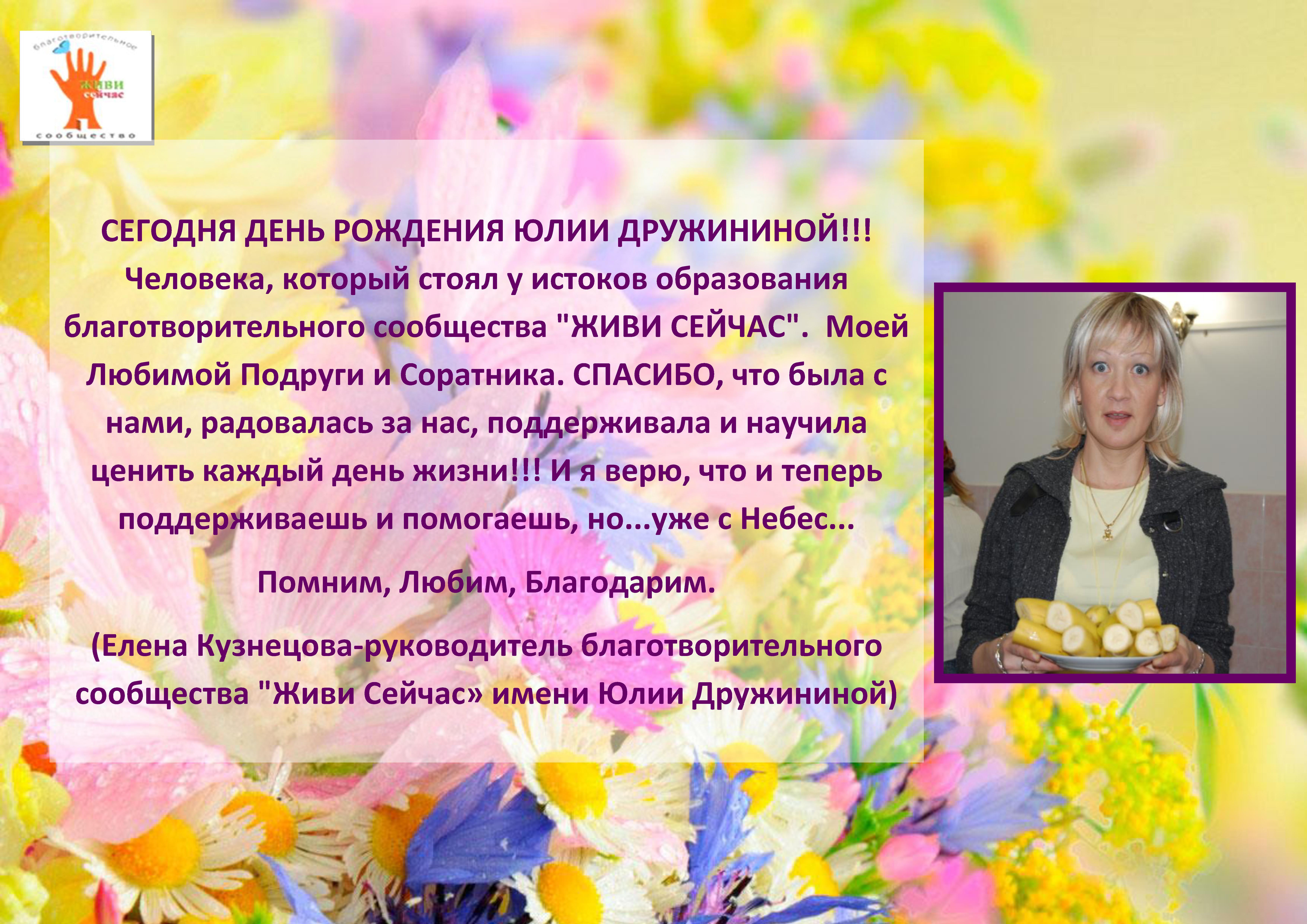 др Юли (1)