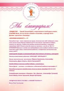 blagodarnost-za-ng-aleksin