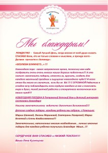 blagodarnost-za-ng-petrovskij-dd