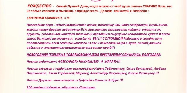 blagodarnost-za-ng-tovarkovo